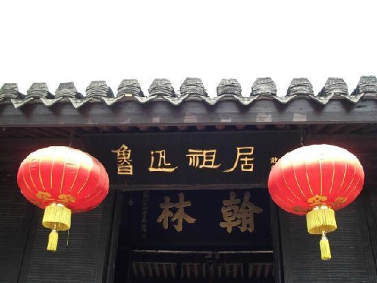 Former Residence of Lu Xun, Shaoxing: 1