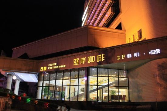 Guomai Hotel: 酒店外观