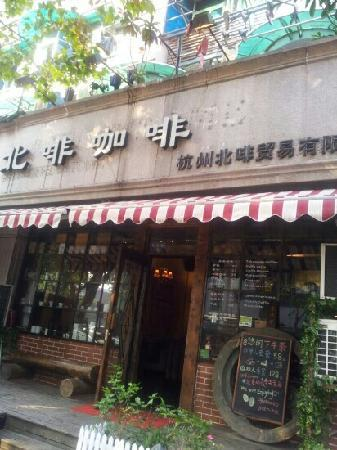 Bei Fei Coffee (QingNian Road)