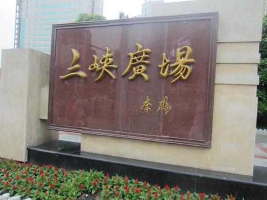 SanXia GuangChang