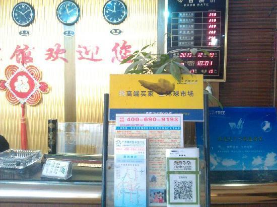 Jinghai Hotel: 二维码