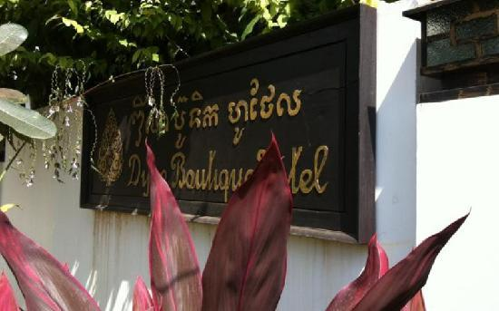 Angkor RF Boutique Hotel: Dyna Boutique Hotel