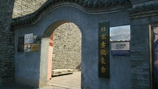 Ancient Observatory (Guguanxiangtai): 古观象台