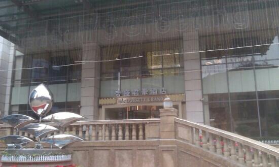 Dorsett Grand Chengdu : 成都帝盛君豪酒店