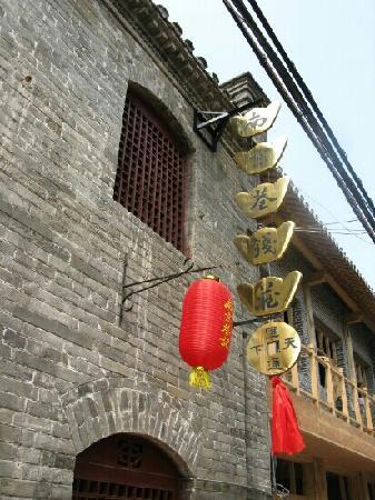 Bozhou, China: 南京巷钱庄