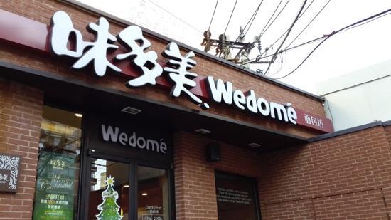 Wedome (DongZhiMen ChengTie)