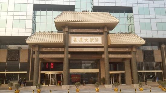 Chang An Grand Theater