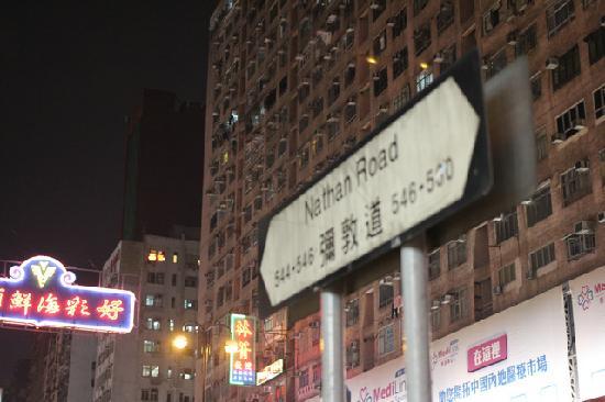 Nathan Road : 弥敦道路牌