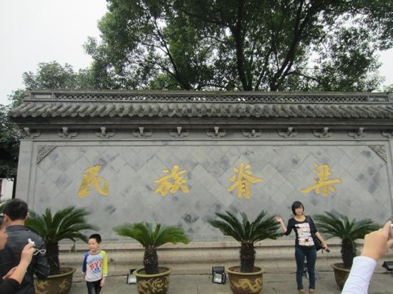 Former Residence of Lu Xun, Shaoxing: 鲁迅故居