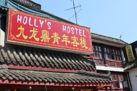Holly's Hostel: 成都九龙鼎青年客栈