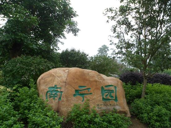 Liuzhou Yuanboyuan: 柳州园博园之南宁园