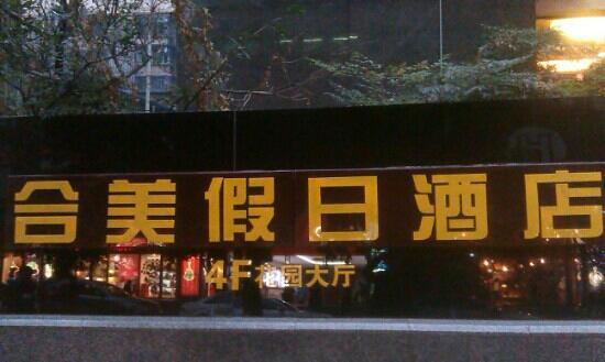 Home Inn Chengdu Tianfu Square Metro Station Lihua Street: 合美假日酒店