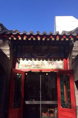 Huajia Yiyuan (Hua's Restaurant): 花家怡园四合院店