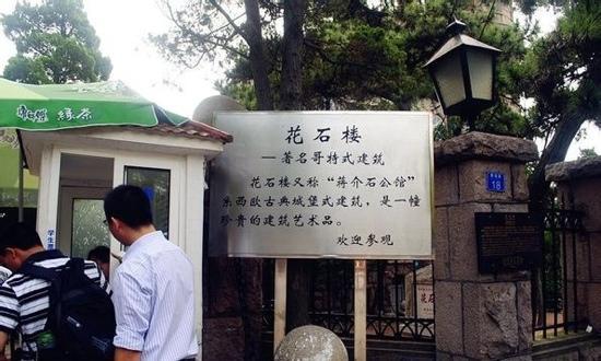 Huashi Villa (Huashi Lou): 景色