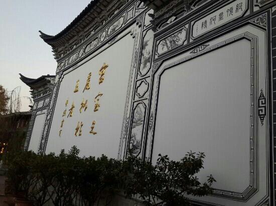 Loyalty Arch: 木府照壁