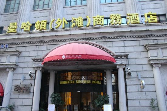 Manhattan Bund Business Hotel: 上海曼哈顿外滩商务酒店
