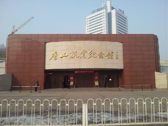 Tangshan Earthquake Memorial Hall: 唐山抗震纪念馆