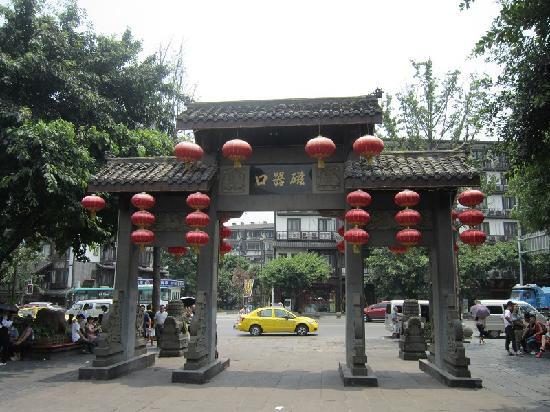 Ci Qi Kou (Porcelain Village): 磁器口古镇
