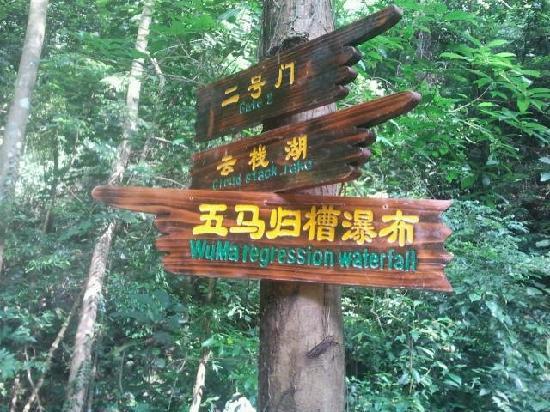 Hezhou, Cina: 大桂山的景区路标