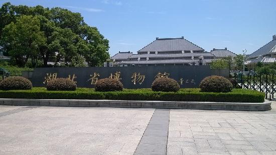 Hubei Provincial Museum: 湖北省博物馆