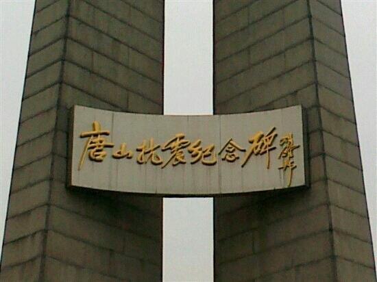The Anti-seismic Monument Square: 地震