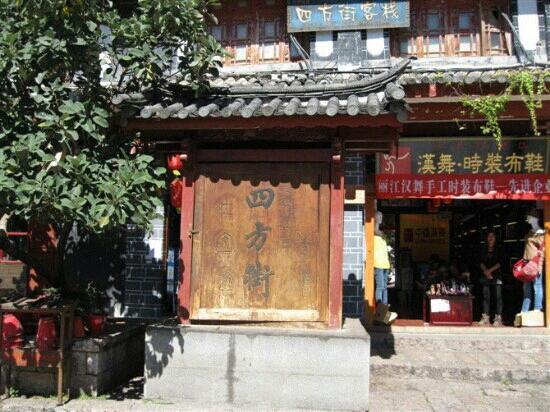 Square Street (Sifangjie): 街