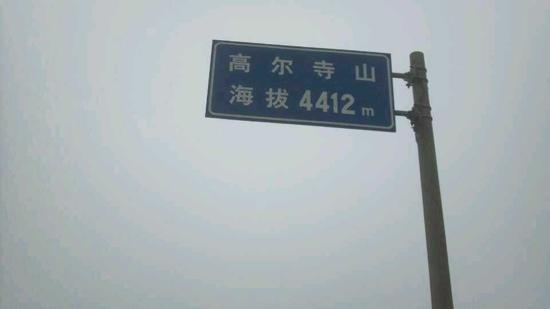 Yajiang County, จีน: 海拔4412