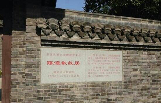 Chen Tanqiu Memorial: 外墙看着普普通通,但整个故居超大,绝对的豪宅