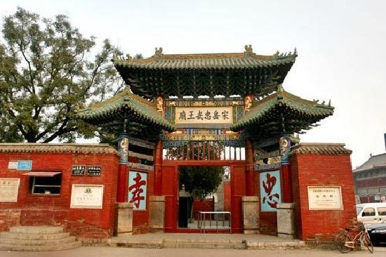 Anyang Yuefei Temple