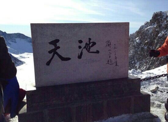 Changbaishan Tianchi: 来天池照相的人非常多,大家都想目睹那传说中的水怪