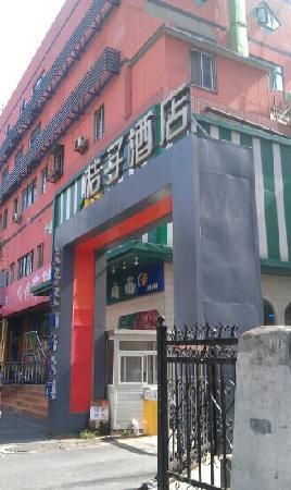 Orange Hotel (Beijing Jinsong Bridge East): 大门