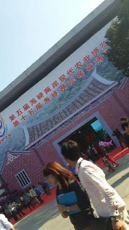 HuaBoHui LongHai BaiHuaYuan ZhongXin ZhanGuan
