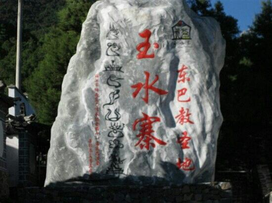 Yushui Village: 石头