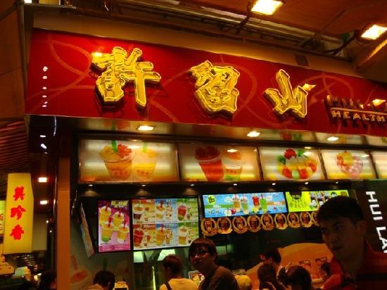 Hong Kong, Hui Lau Shan Healthy Dessert: 许留山