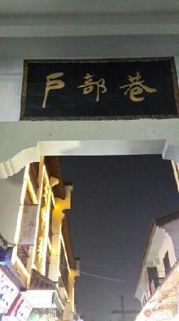 Hubu Alley : 户部巷