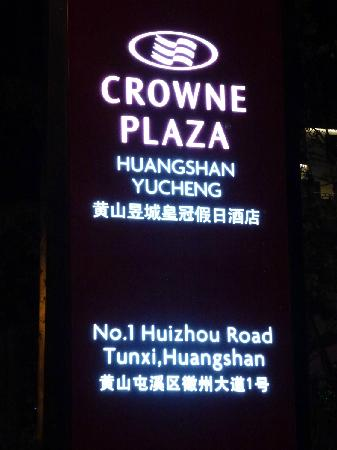 Crowne Plaza Huangshan Yucheng: 7