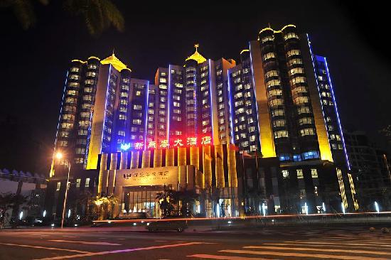 Photo of Newyantai Hotel Hainan Haikou