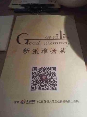 好记大酒店(北京东路店)