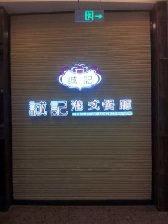 Cheng Ji Hong Kong Style Tea Restaurant (Wanda)