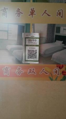 Yonghong Express Hotel : 二维码