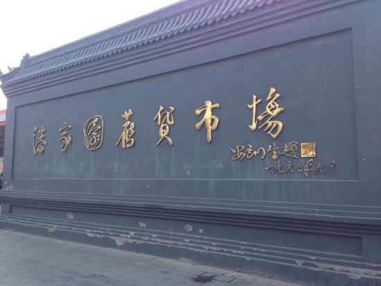 Panjiayuan Antique Market: 招牌