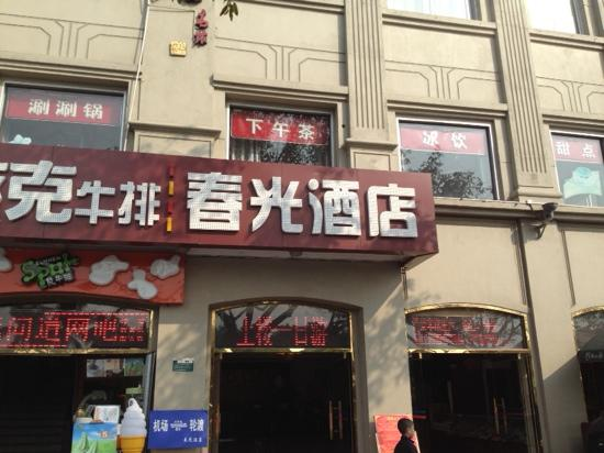 Manxin Hotel Xiamen Zhongshan Road Lundu: 酒店