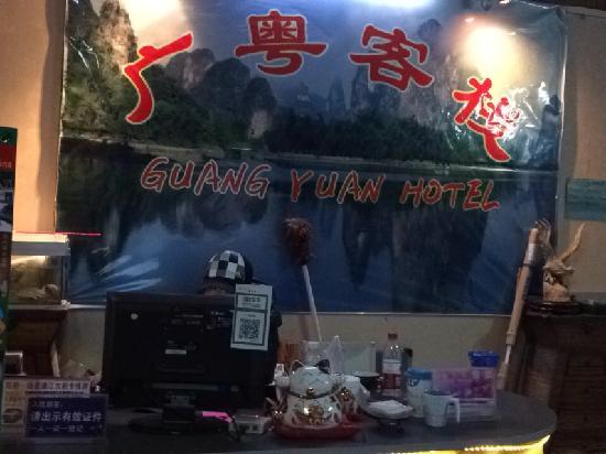 Guangyue Hostel: 1