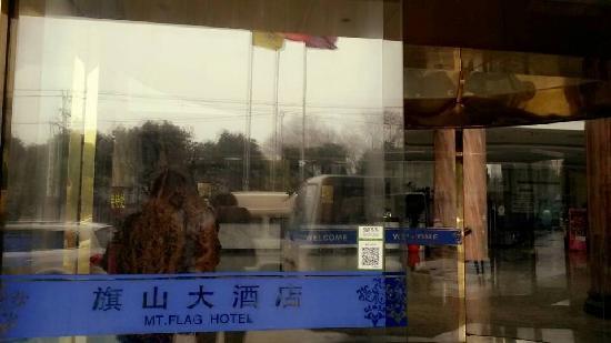 Qishan Hotel: 二维码