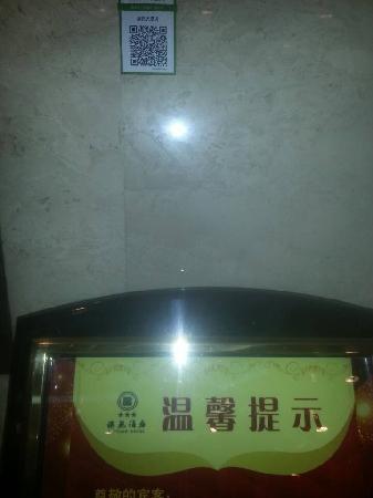 Binyuan Hotel : 二维码