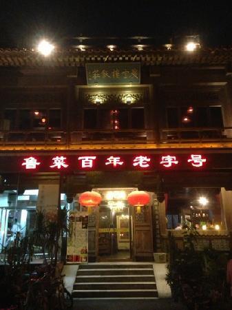 Nuage : 老北京最经典的鲁菜名馆之一。