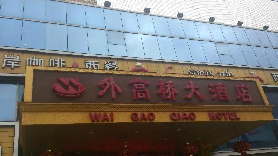 Wai Gao Qiao Hotel: 千岛湖外高桥大酒店千岛湖游玩出行方便
