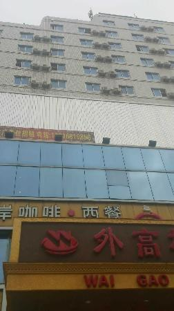 Wai Gao Qiao Hotel: 千岛湖外高桥大酒店
