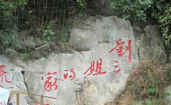 Former Residence of Liusanjie: 好看