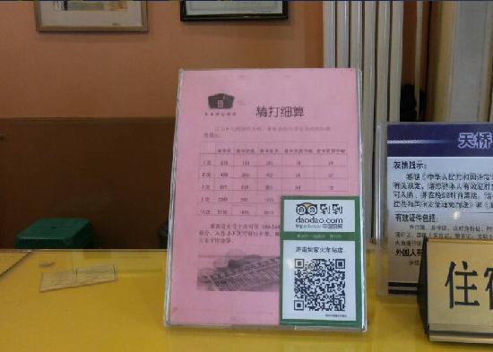 Home Inn Jinan Railway Station: 二维码